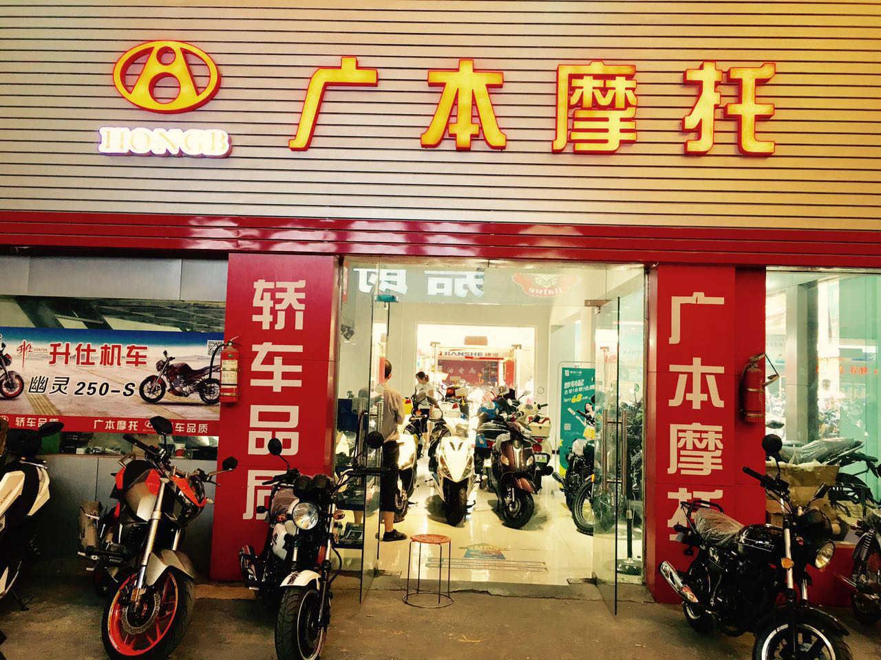 西安市新城区新宝利通摩托车商行